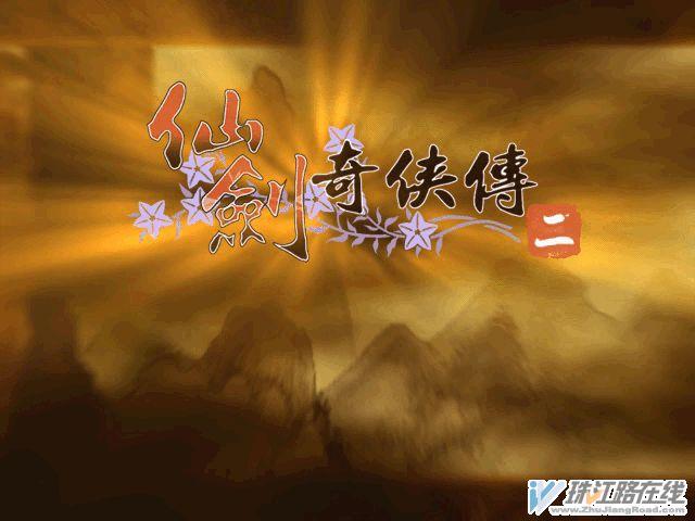 仙剑奇侠传2游戏